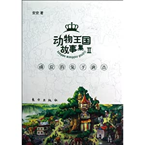 动物王国故事集(Ⅱ顽皮的兔子唐杰)/安安-简介