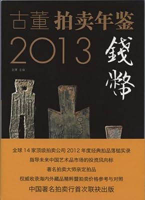 2013古董拍卖年鉴:钱币卷.pdf