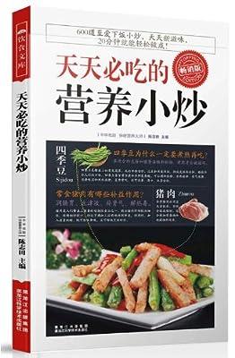 天天必吃的营养小炒.pdf