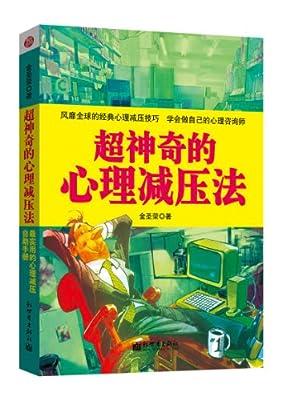 超神奇的心理减压法.pdf