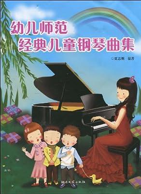 幼儿师范经典儿童钢琴曲集.pdf