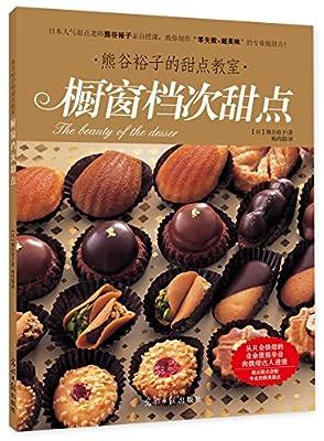 熊谷裕子的甜点教室:橱窗档次甜点.pdf
