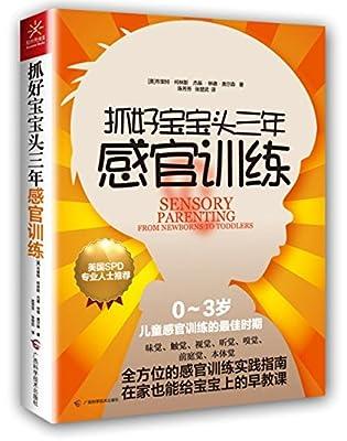 抓好宝宝头三年感官训练.pdf