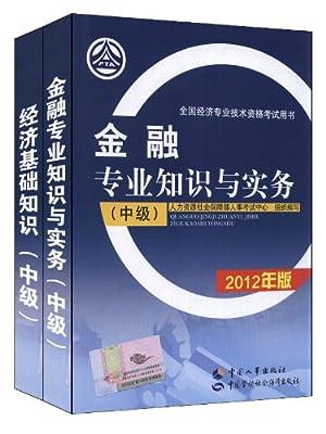 2012年版全国经济专业技术资格考试中级教材全套共2本.pdf