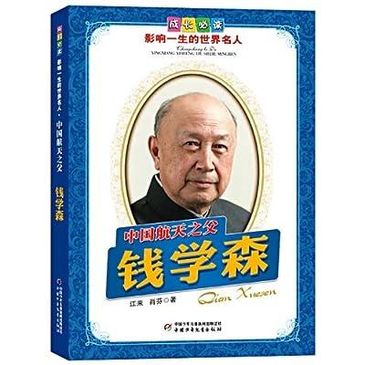 中国航天之父——钱学森.pdf