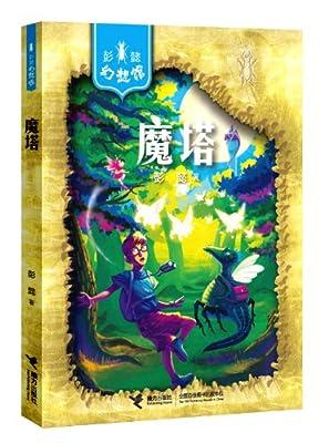 彭懿幻想馆系列7:魔塔 (kindle电子书)