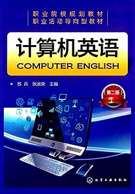 职业院校规划教材·职业活动导向型教材:计算机英语.pdf