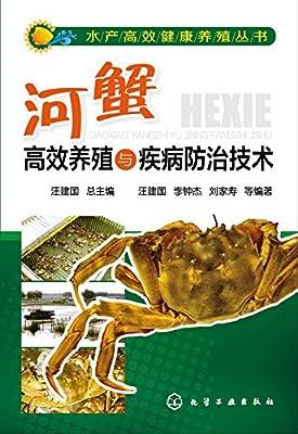 河蟹高效养殖与疾病防治技术.pdf