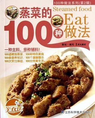 100种做法系列:蒸菜的100种做法.pdf
