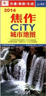 焦作CiTY城市地图.pdf