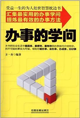 办事的学问.pdf