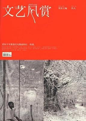 文艺风赏•传人.pdf