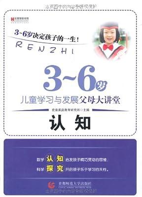 3-6岁儿童学习与发展父母大讲堂:认知.pdf