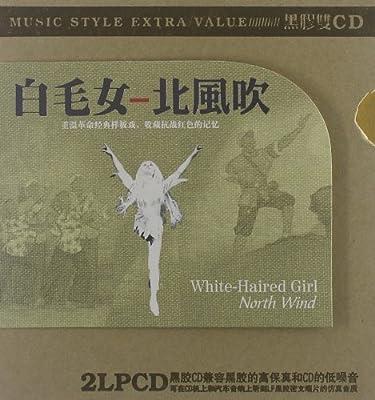 白毛女:北风吹(2cd 3vcd 赠王菲香港演唱会)