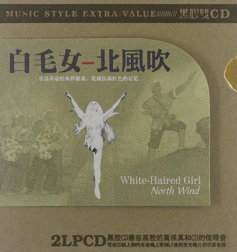 白毛女北风吹 2CD