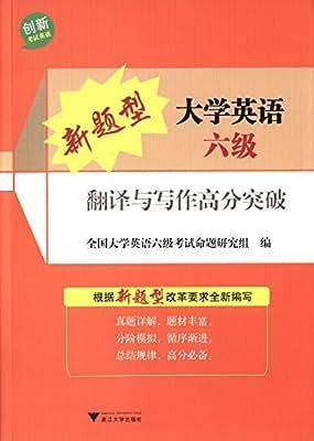 新题型大学英语六级翻译与写作高分突破 大学英语四、六级辅导丛书.pdf