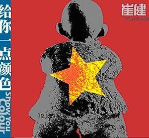 崔健:给你一点颜色 封面为灰色红底(cd)