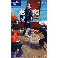 老挝/旅行指南系列