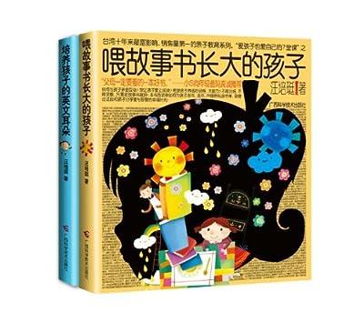 喂故事书长大的孩子+培养孩子的英文耳朵.pdf