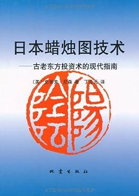 日本蜡烛图技术:古老东方投资术的现代指南.pdf
