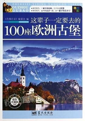 这辈子一定要去的100座欧洲古堡.pdf