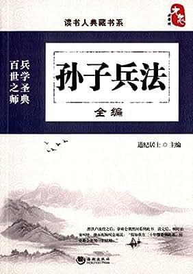 孙子兵法全编.pdf