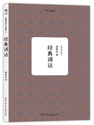 周策纵作品集4:经典训诂.pdf