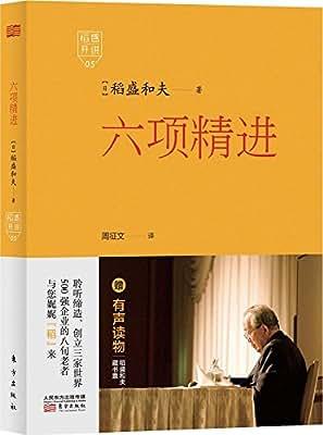 稻盛开讲5:六项精进.pdf