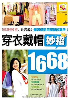 穿衣戴帽妙招1668.pdf