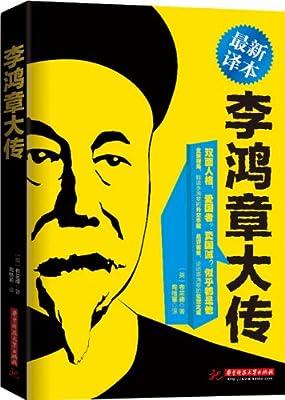 李鸿章大传.pdf
