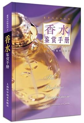 香水鉴赏手册.pdf