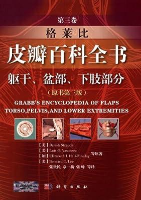 格莱比皮瓣百科全书:第3卷 躯干、盆部、下肢部分.pdf