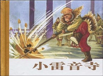珍藏版连环画:西游记•小雷音寺.pdf