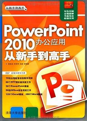 从新手到高手:PowerPoint 2010办公应用从新手到高手.pdf