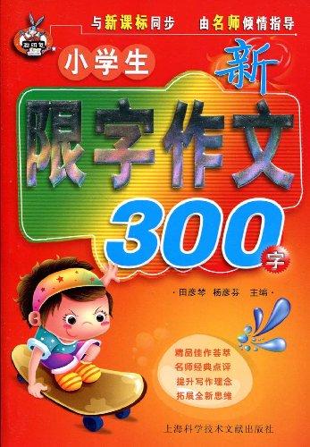 小学生新限字作文300字(注音版)