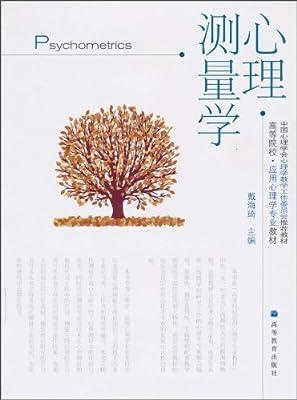 心理测量学.pdf
