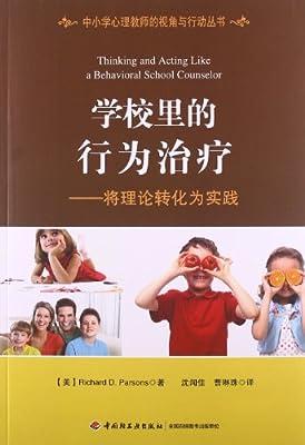 万千心理•学校里的行为治疗:将理论转化为实践.pdf