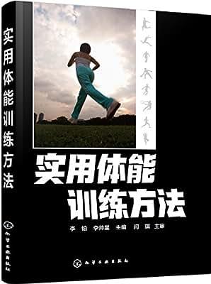 实用体能训练方法.pdf