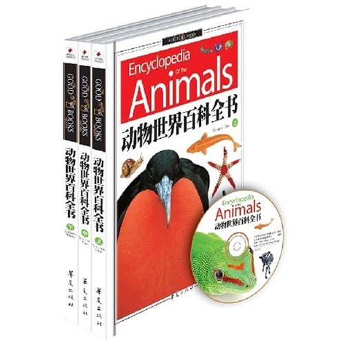 动物世界百科全书(附高清多媒体光盘)图片