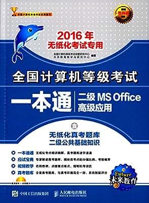 未来教育·全国计算机等级考试一本通:二级MS Office高级应用.pdf