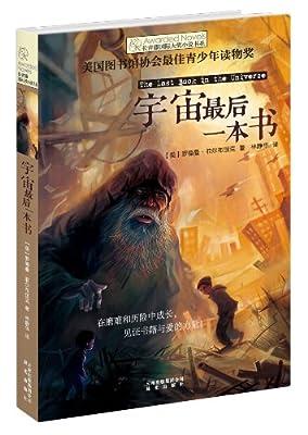 长青藤国际大奖小说书系·第2辑:宇宙最后一本书.pdf