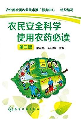 农民安全科学使用农药必读.pdf