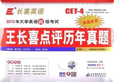 长喜英语•大学英语4级考试:王长喜点评历年真题.pdf