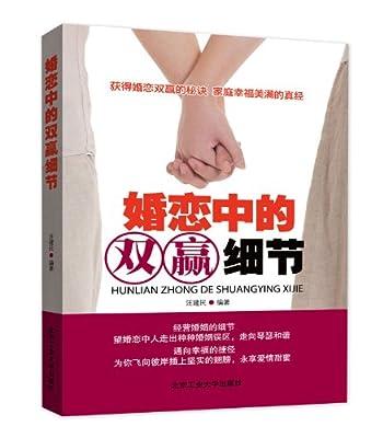 婚恋中的双赢细节.pdf