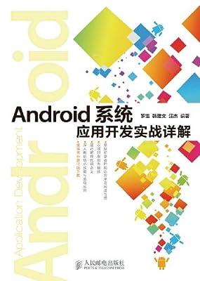 Android系统应用开发实战详解.pdf