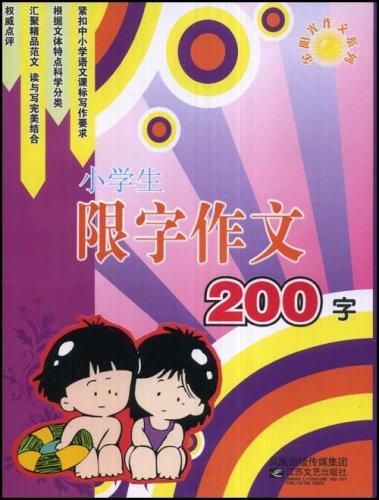 月亮的作文200字; 金阳光作文系列61小学生限字