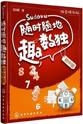 随时随地趣数独――初中级.pdf