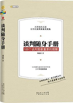 谈判随身手册.pdf