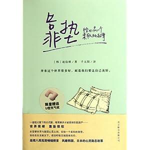 靠墊(給心靈一個柔軟的支撐 暢銷韓國的心靈療愈故事 限量贈送U型充氣枕)