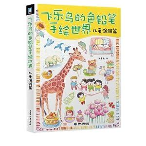 飞乐鸟的色铅笔手绘世界:温馨彩绘篇|报价¥17